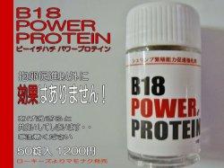 画像2: B18 POWER PROTEIN