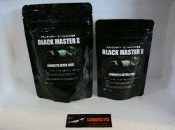 画像1: BLACK MASTERII 50g